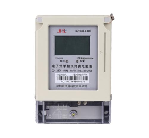 武汉电子式预付费电能表